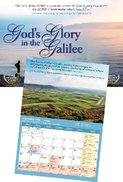 God`s Glory in the Galilee (2018-2019)